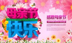 母亲节快乐商场促销海报PSD源文件