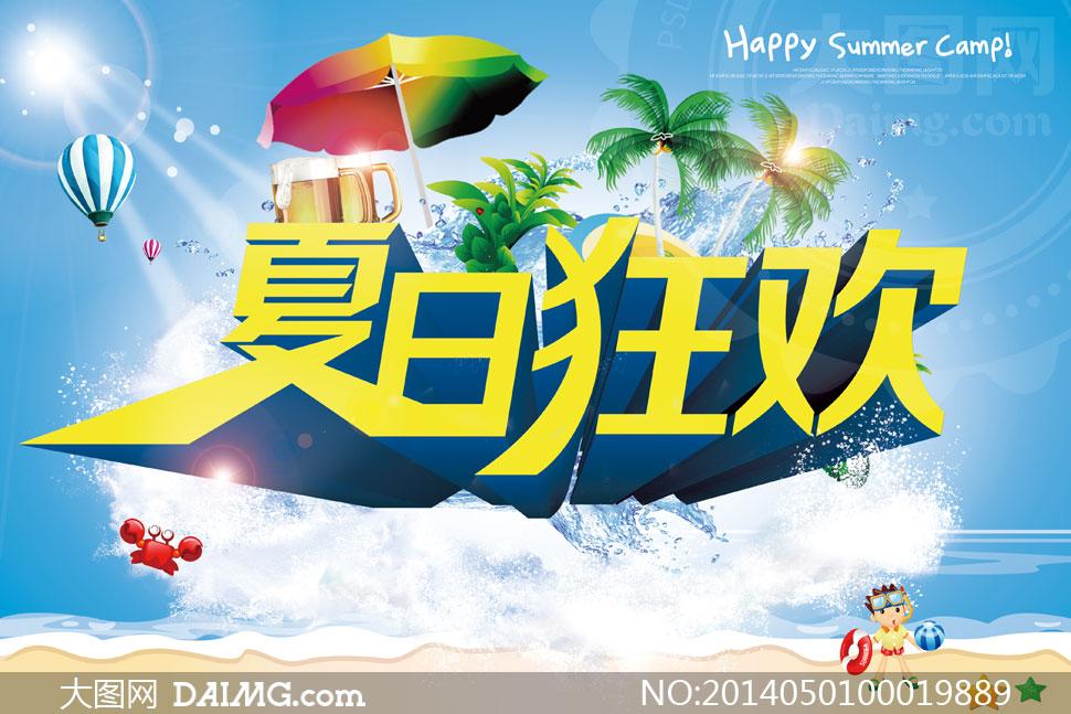 夏日狂歡活動海報背景psd源文件