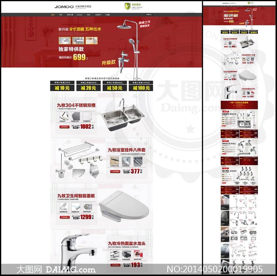 淘宝卫浴产品装修设计模板psd素材