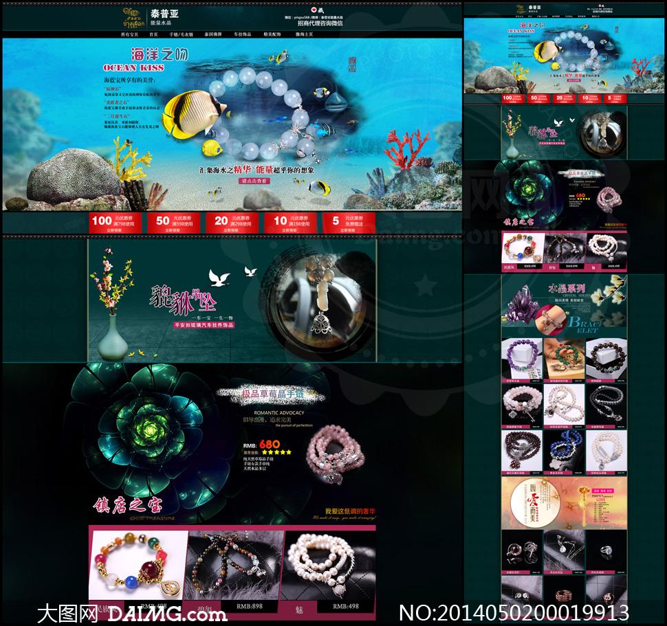 淘宝饰品店铺首页设计模板psd素材 - 大图网设计素材下载图片