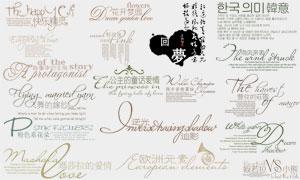 影楼婚纱装饰文字设计模板分层素材