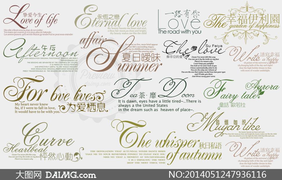 模板婚纱文字写真文字婚纱字体写真字体花体字字体