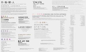 影楼婚纱写真常用字体设计分层素材