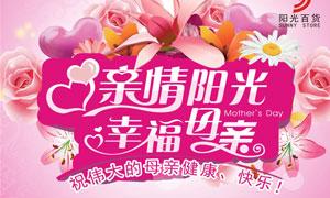 母亲节夏季商场活动海报矢量素材