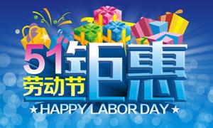 51劳动节商场巨惠海报矢量素材