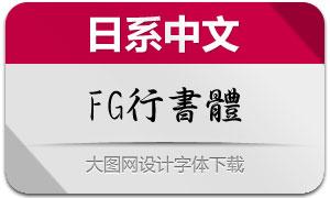 FG行书体(日系中文书法字体)