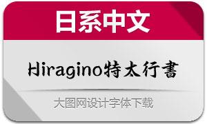 Hiragino特太行��(日系中文字体)
