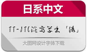 TT-JTC���Ȳݕ�⡹(��ϵ����)