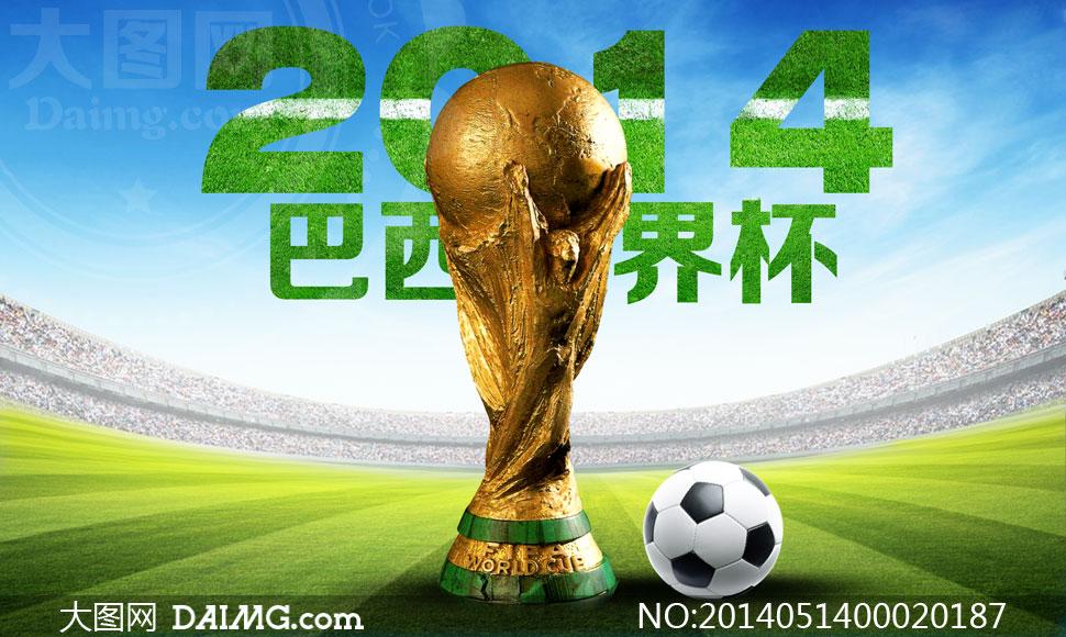 巴西世界杯海报设计PSD源文件 - 大图网设计素