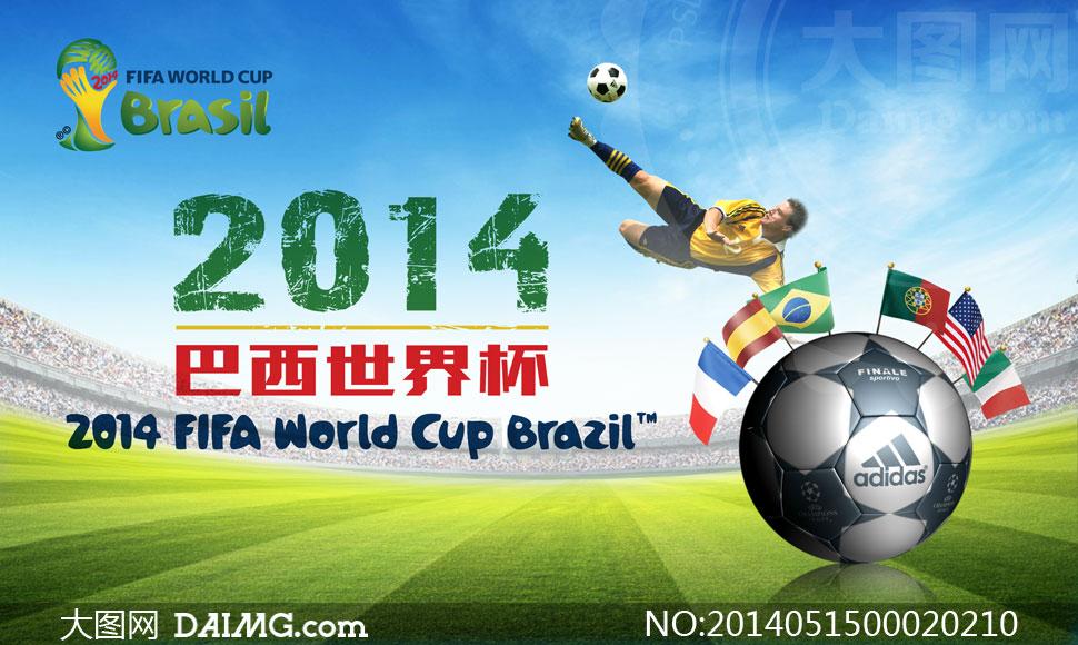 2014巴西世界杯足球海报PSD源文件 - 大图网