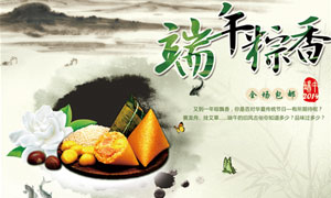 中国风端午节粽子海报PSD源文件