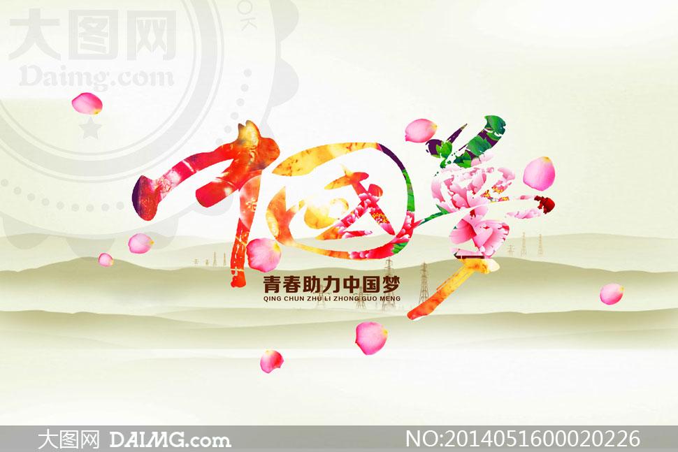 黄水墨艺术字字体设计中国梦海报海报设计广告设计模板psd素材源文件图片