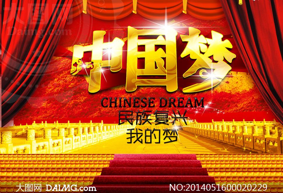 中国梦民族复兴海报设计源文件