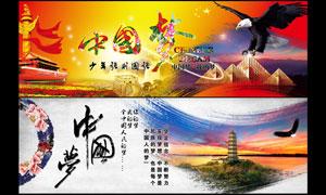 中国风系列中国梦海报PSD源文件