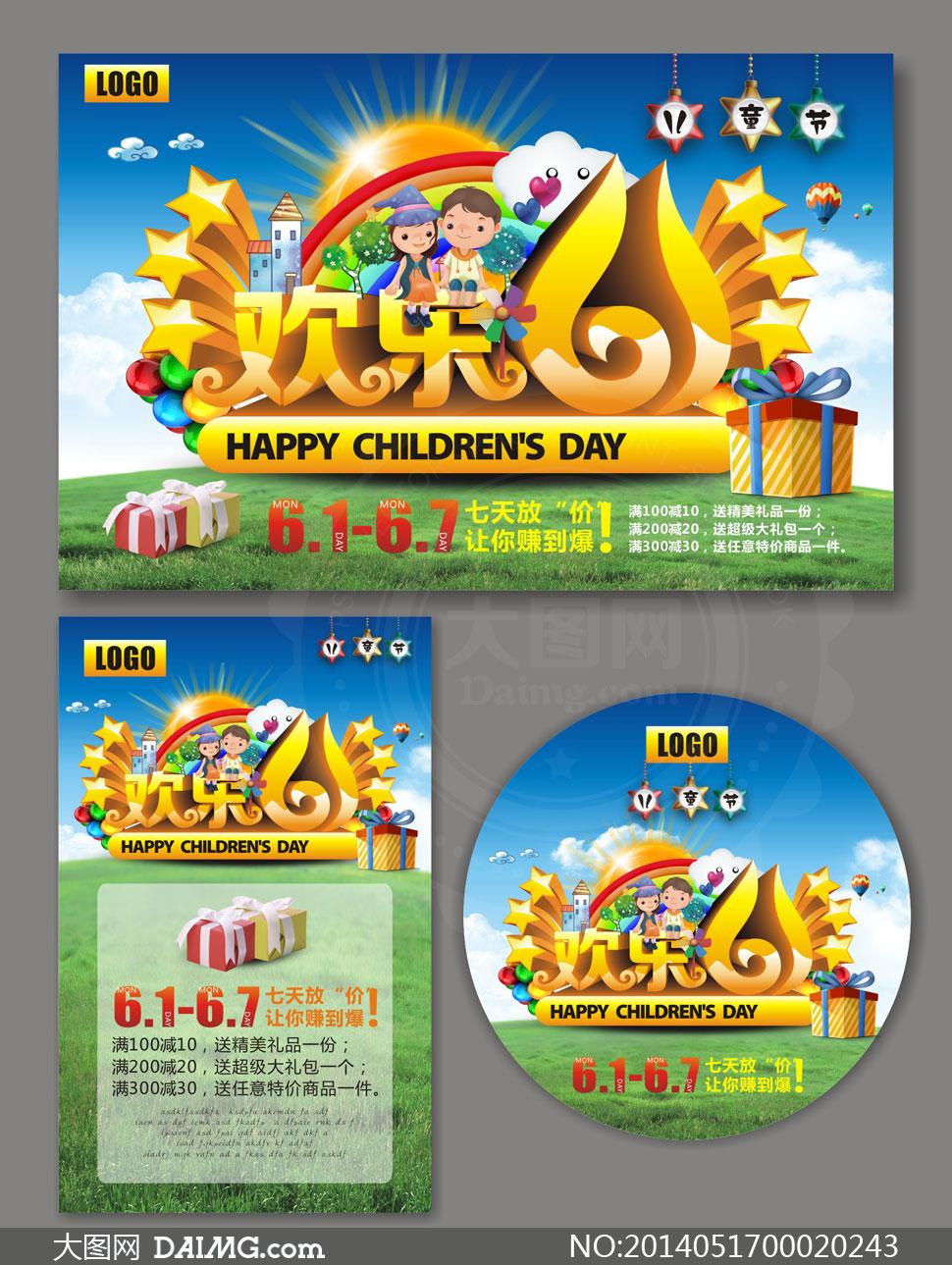 61儿童节商场放价促销海报psd源文件