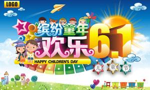 61儿童节卡通促销海报矢量素材