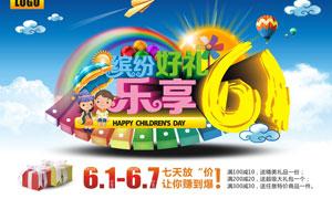 61儿童节商场放价促销海报矢量素材