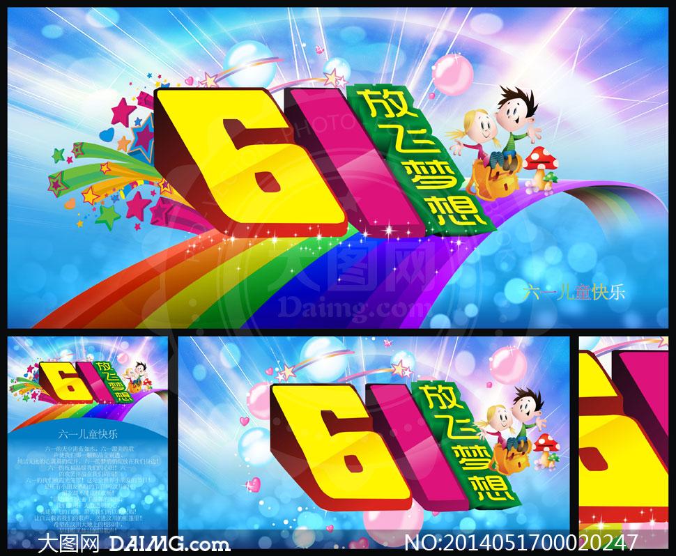 61儿童节放飞梦想海报设计矢量素材
