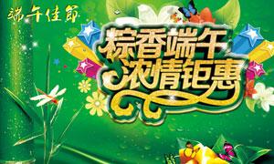 端午节粽香浓情促销海报PSD素材