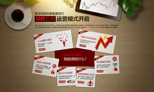 网游大股东专题页面模板PSD源文件