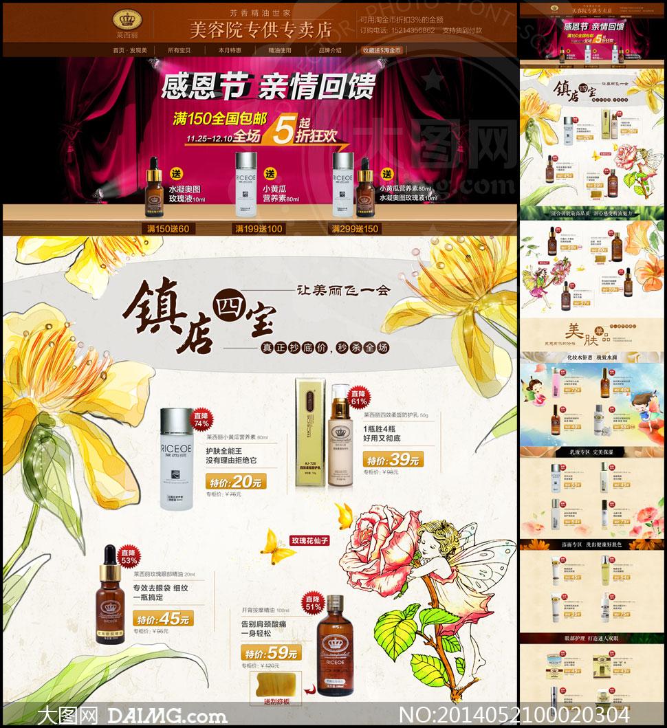 淘宝美食店中国风装修模板psd素材 大图网设计素材