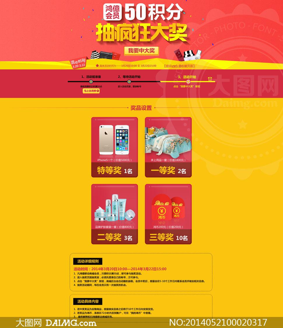 淘宝店铺抽奖活动页面模板psd素材 - 大图网设计素材