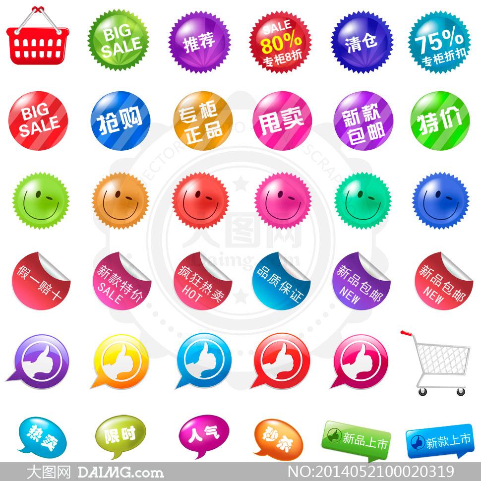 幼儿园区域物品标签