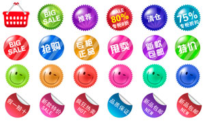 淘宝时尚圆形促销标签PSD分层素材