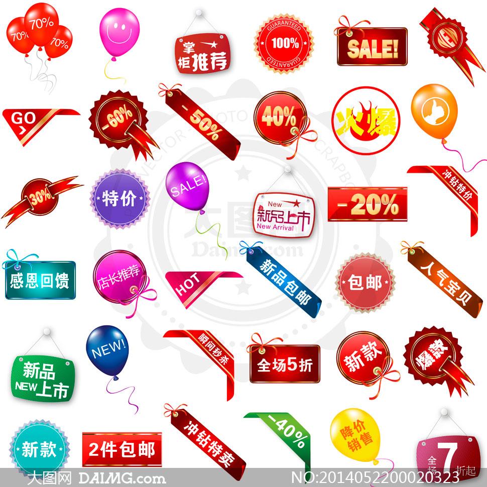 淘宝质感价格图标设计psd分层素材