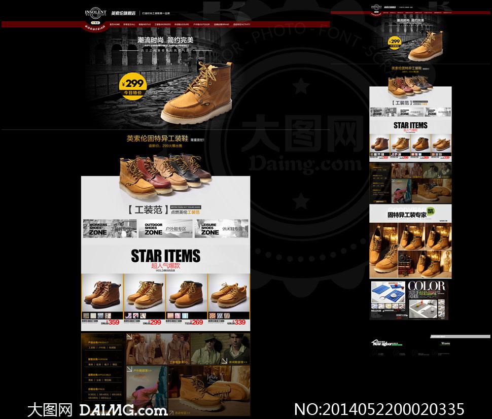 淘宝户外鞋店首页装修模板psd素材 - 大图网设计素材
