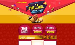 淘宝零食店双12设计模板PSD素材 - 大图网设
