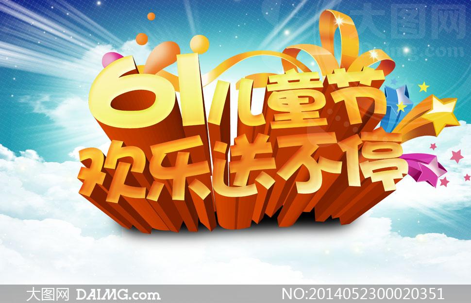 立体字艺术字61海报61促销61广告儿童节海报节日素材海报设计广告设计