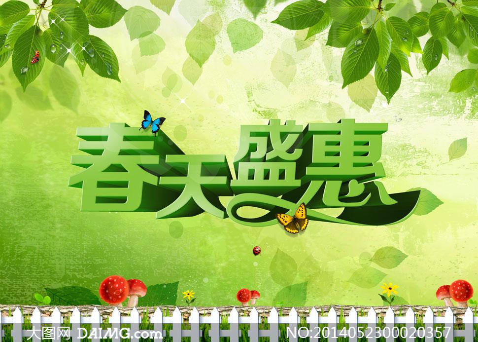 春天盛惠字体设计psd分层素材