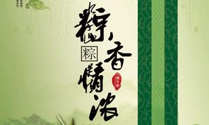端午粽香情浓海报设计PSD源文件