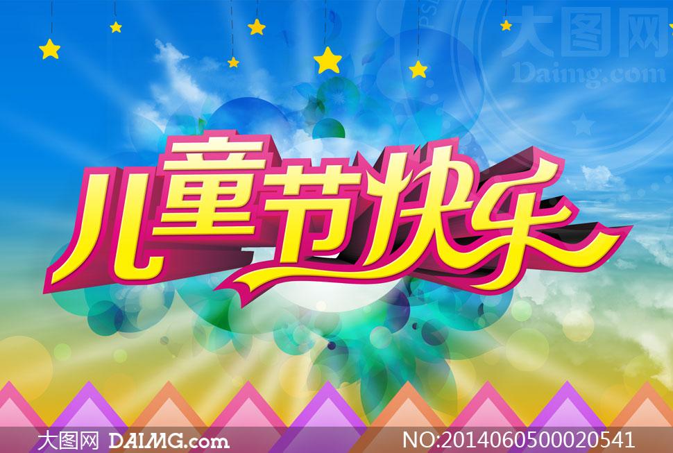 字体设计促销商场促销儿童节促销儿童节海报节日素材