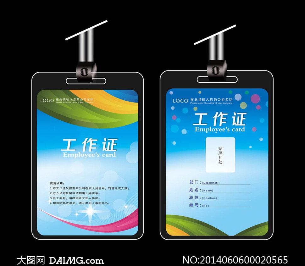 工作证设计模板免费_蓝色时尚工作证模板PSD源文件 - 大图网免费素材daimg.com