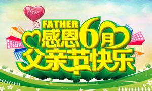 父亲节快乐6月促销海报矢量素材