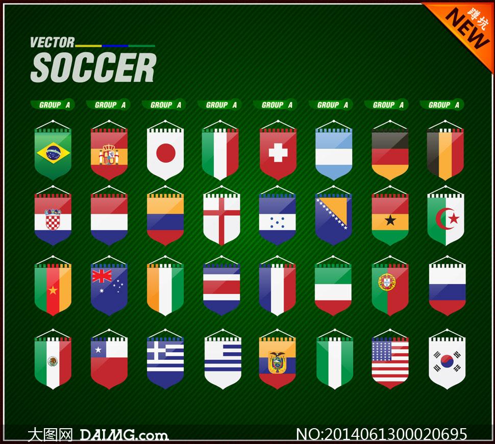 2014世界杯32强国旗设计矢量素材