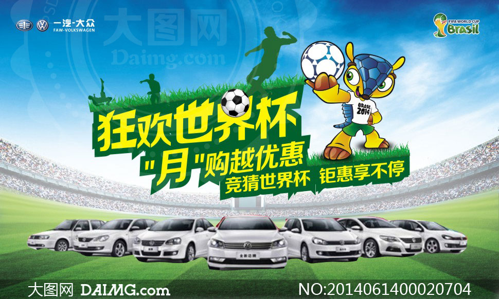 大众汽车世界杯促销海报矢量素材