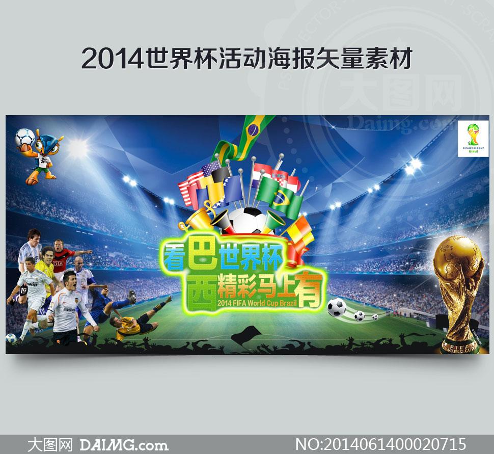 2014世界杯活动海报矢量素材