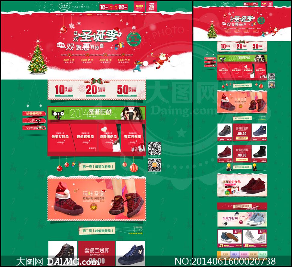 淘宝鞋店圣诞节装修模板psd素材