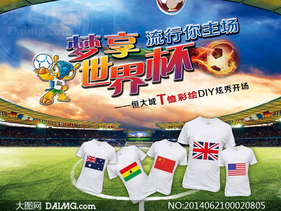 世界杯商场T恤彩绘海报PSD源文件