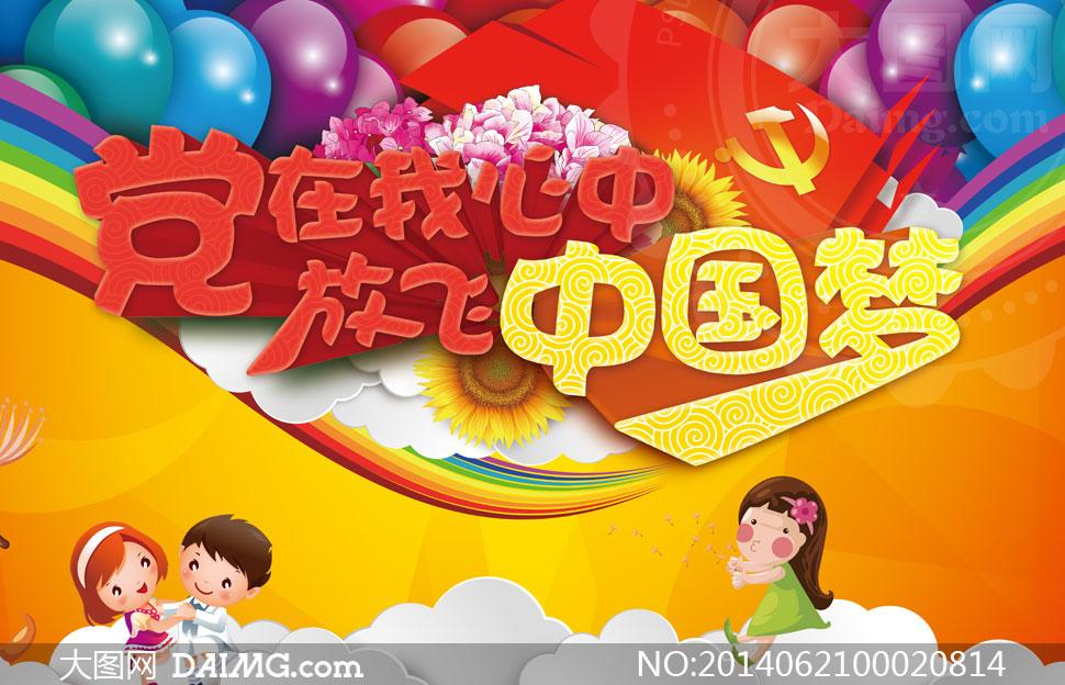 放飞中国梦卡通主题海报psd源文件 - 大图网设计素材