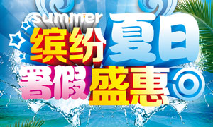 缤纷夏日暑期盛惠促销海报PSD素材