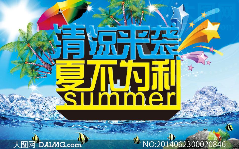 海洋蓝天白云夏季促销夏季吊旗促销海报海报设计广告设计模板psd素材