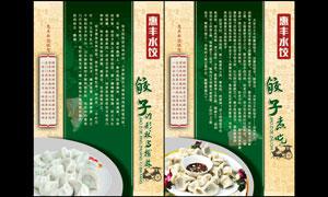 饭店饺子文化展板模板PSD源文件