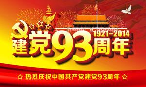 中国共产党建党93周年海报矢量素材