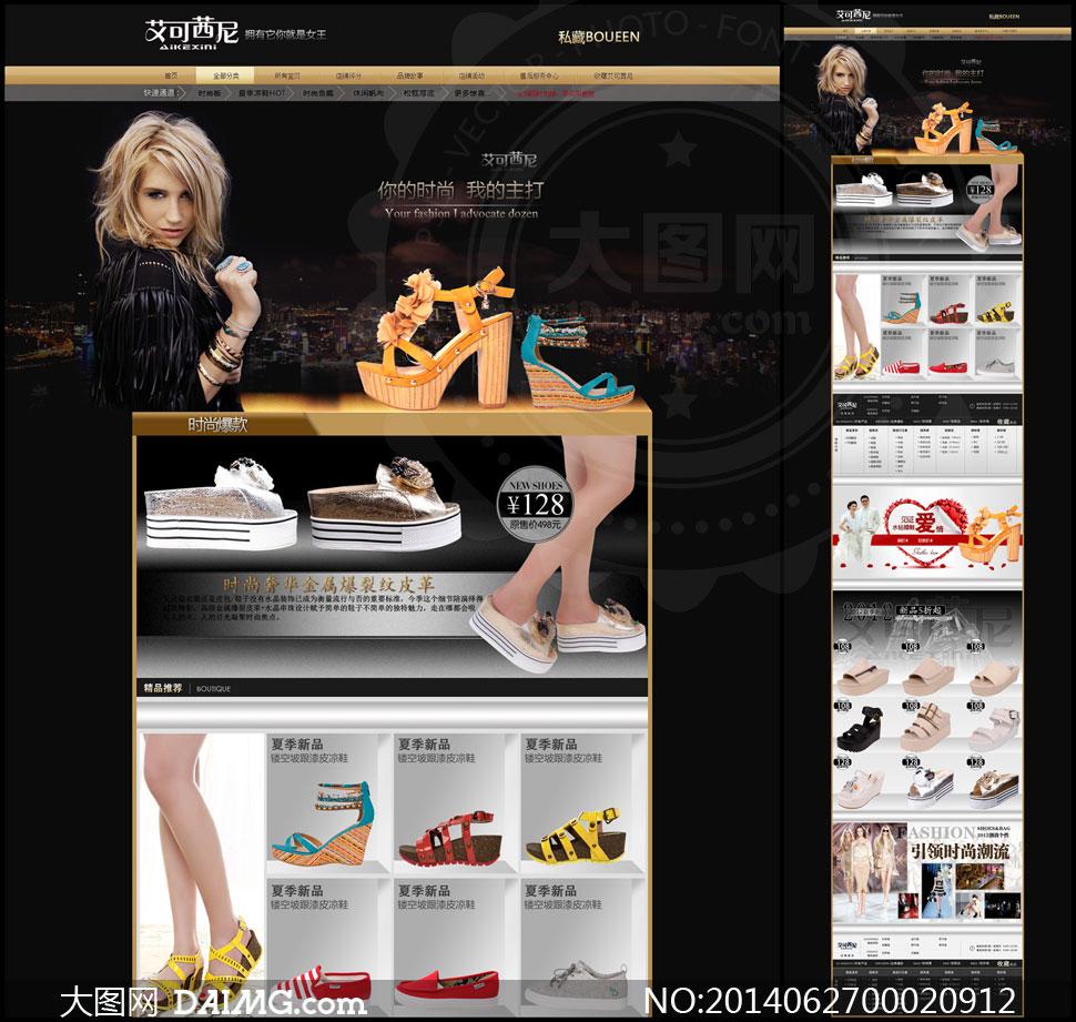 淘寶時尚女鞋店鋪裝修模板psd素材