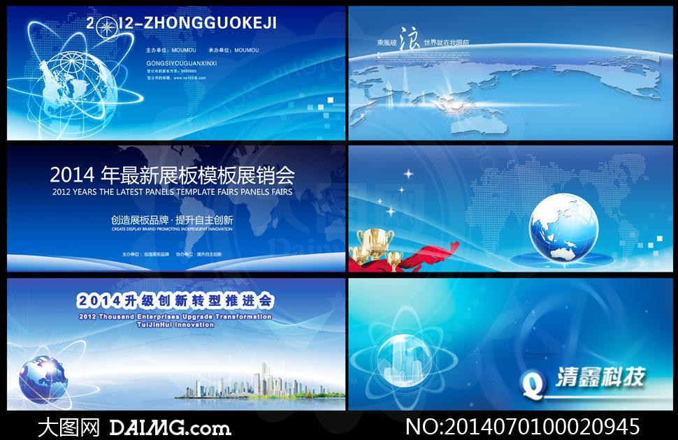 蓝色科技动感展板背景psd源文件 - 大图网设计素材下载