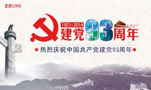建党93周年创意海报设计PSD源文件
